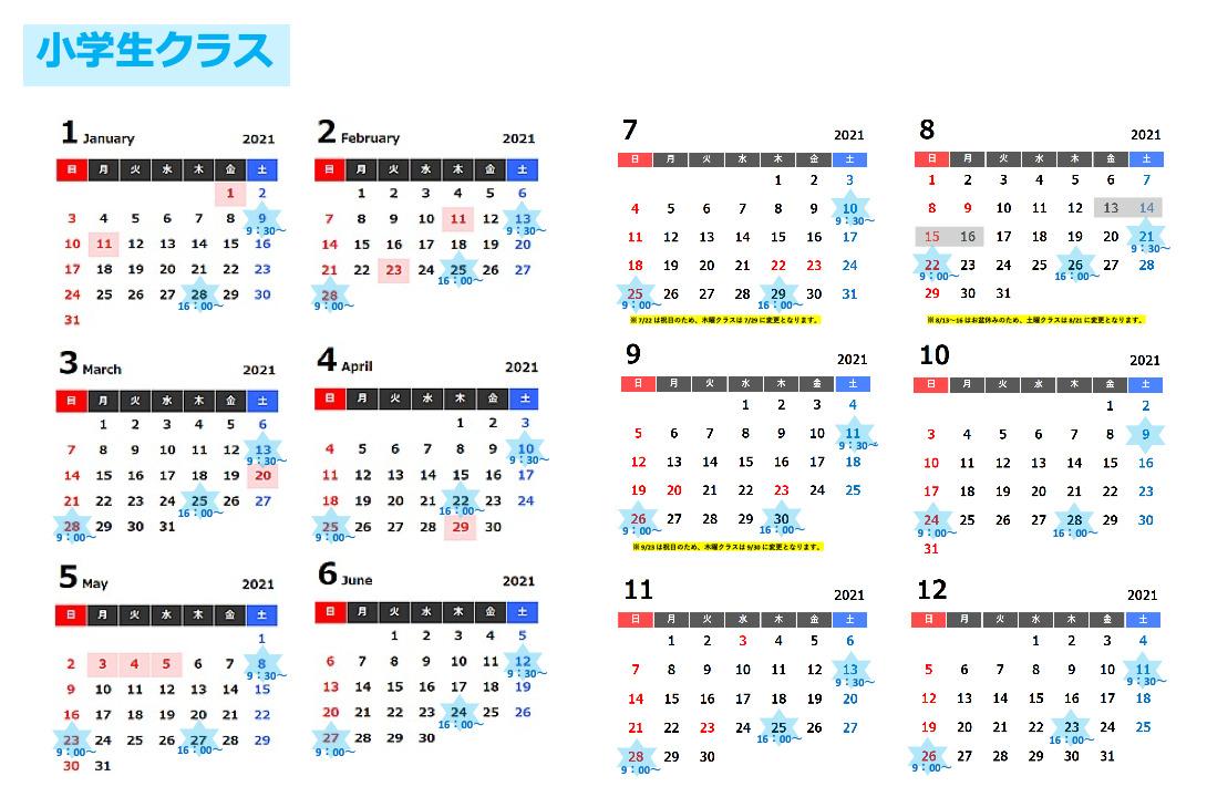 レッスンカレンダー 小学生クラス